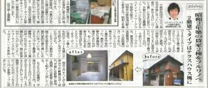 ローレル楽 賃貸住宅新聞記事2015,2,3